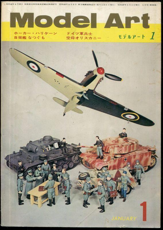 画像1: モデルアート MODEL ART 1972年1月号