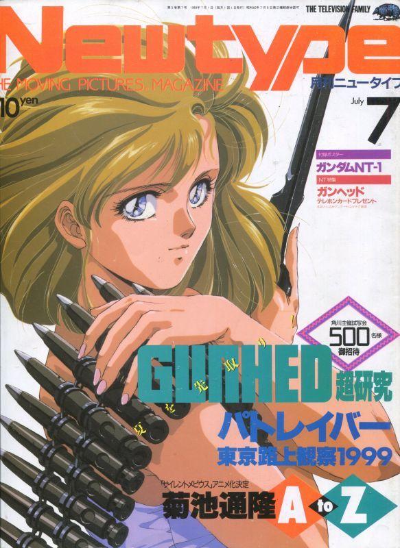 画像1: Newtype月刊ニュータイプ1989年7月号