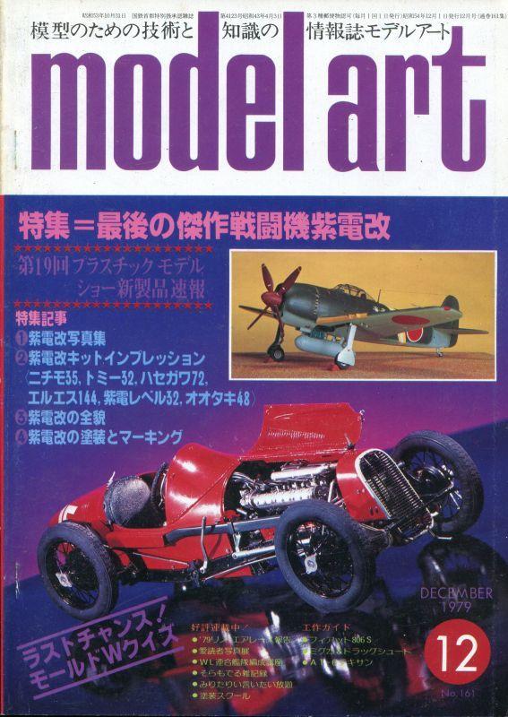 画像1: モデルアート MODEL ART 1979年12月号
