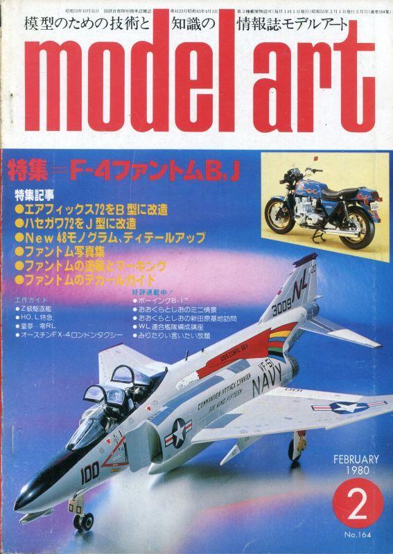 画像1: モデルアート MODEL ART 1980年2月号