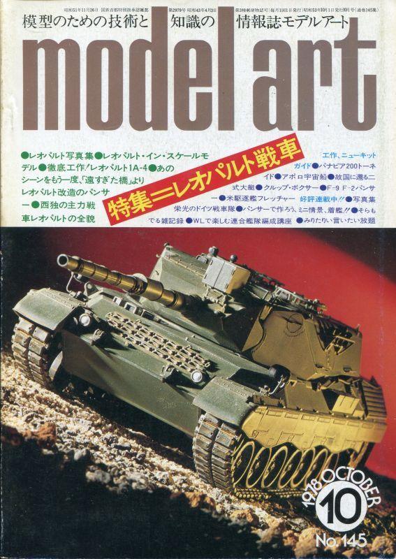 画像1: モデルアート MODEL ART 1978年10月号