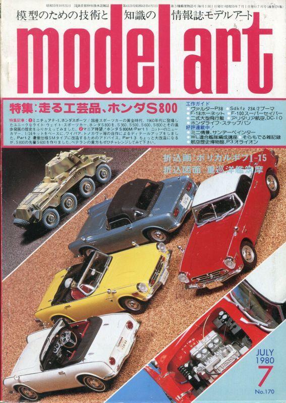 画像1: モデルアート MODEL ART 1980年7月号