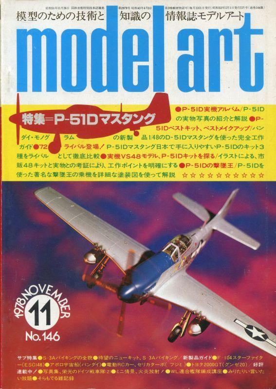 画像1: モデルアート MODEL ART 1978年11月号
