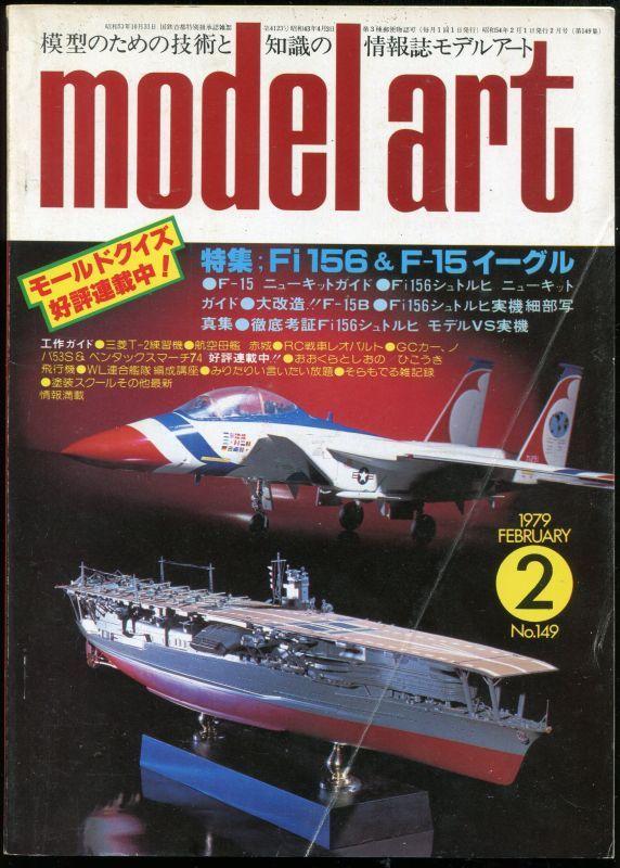 画像1: モデルアート MODEL ART 1979年2月号