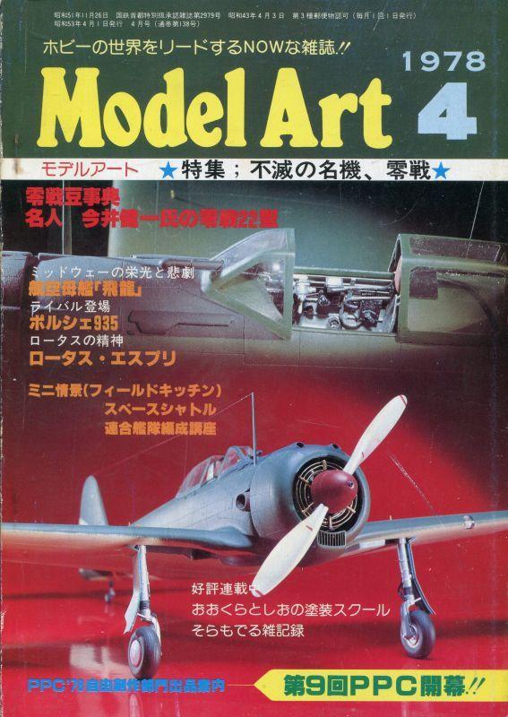 画像1: モデルアート MODEL ART 1978年4月号