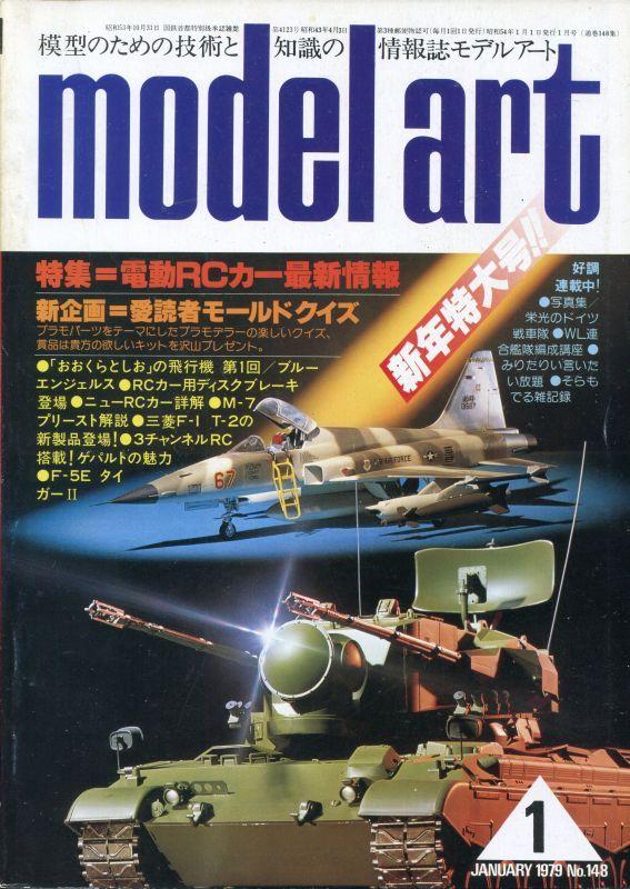 画像1: モデルアート MODEL ART 1979年1月号