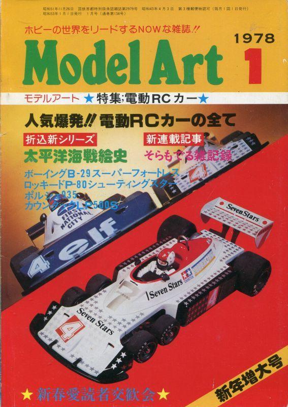 画像1: モデルアート MODEL ART 1978年1月号