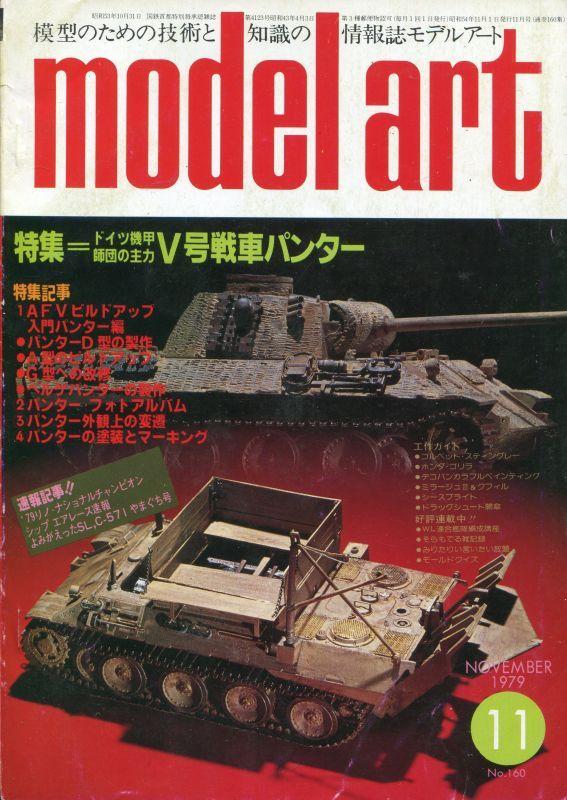 画像1: モデルアート MODEL ART 1979年11月号