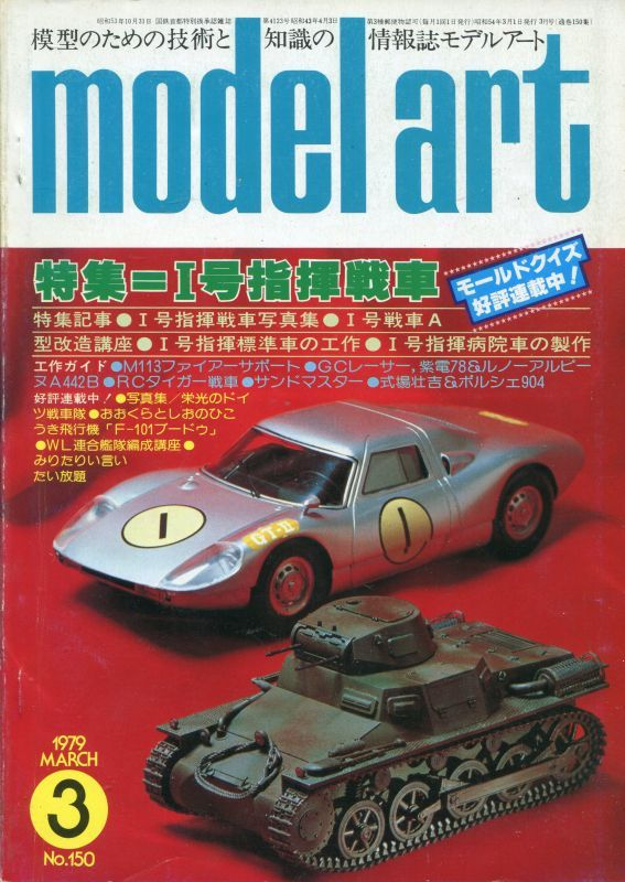画像1: モデルアート MODEL ART 1979年3月号
