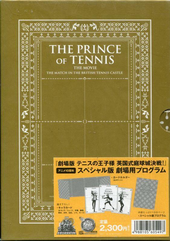 画像1: 劇場版 テニスの王子様 英国式庭球城決戦! スペシャル版プログラム・キャラカード8枚・カードホルダー付
