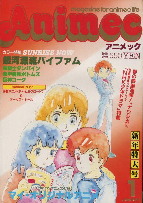 画像1: アニメック 1984年1月号