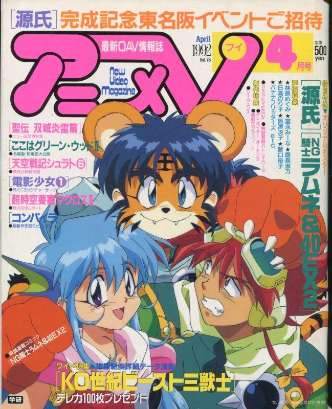 画像1: アニメV 1992年4月号