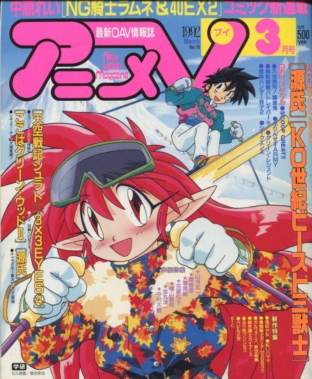 画像1: アニメV 1992年3月号