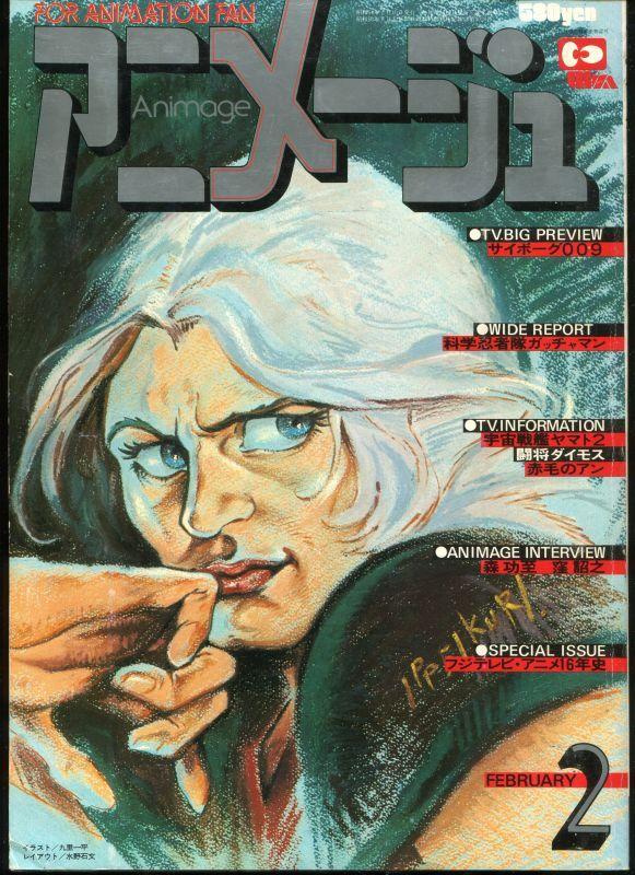 画像1: アニメージュ1979年2月号(Vol.8)