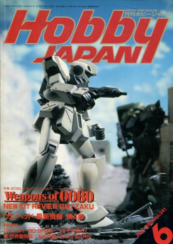 画像1: ホビージャパン 1989年6月号
