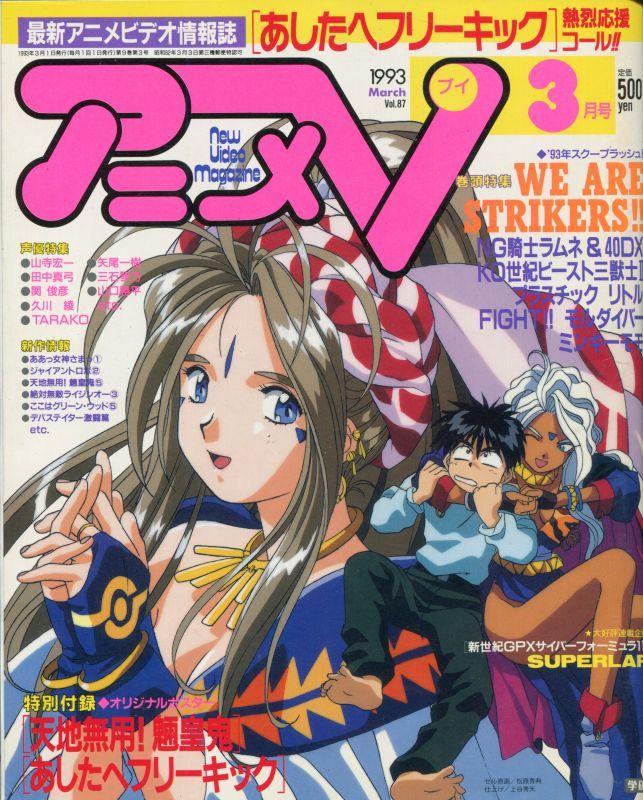 画像1: アニメV 1993年3月号