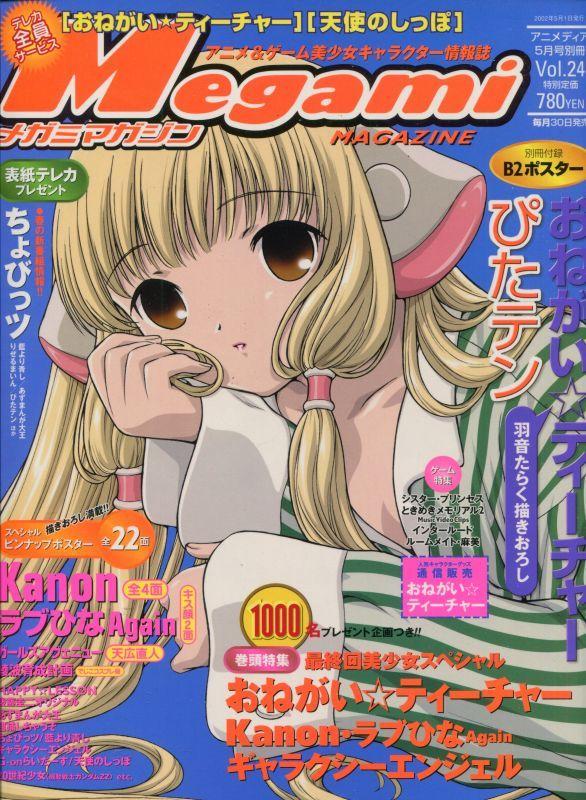 画像1: Megami MAGAZINE メガミマガジン 2002年5月号(付録付き)  Vol.24