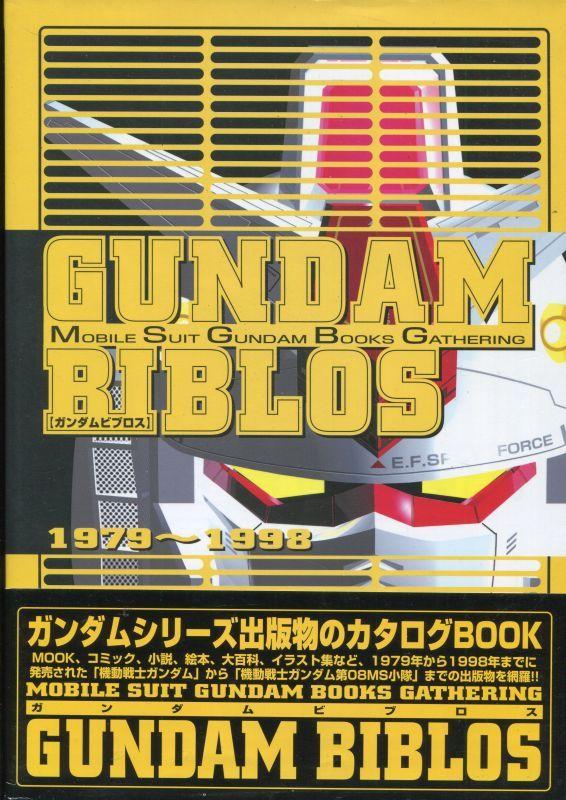 画像1: ガンダムビブロス GUNDAM BIBLOS 1979〜1998