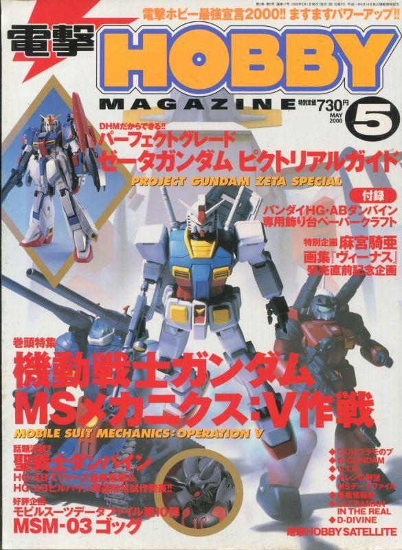 画像1: 電撃ホビーマガジン 2000年5月号 付録付き
