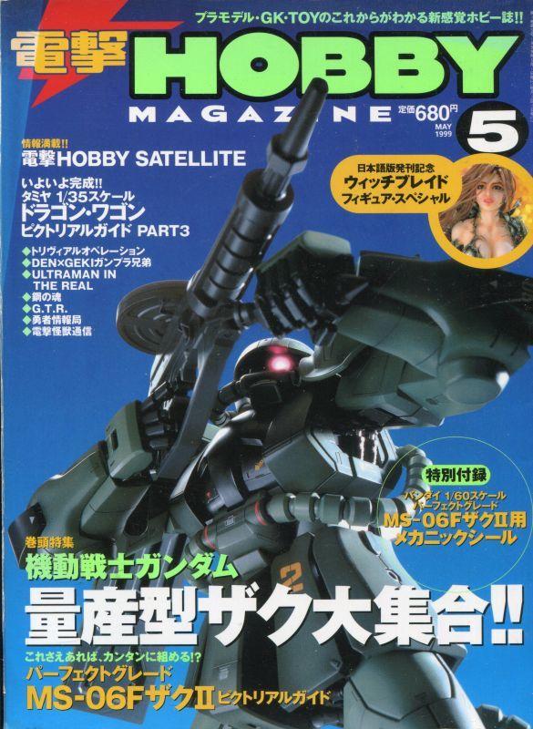 画像1: 電撃ホビーマガジン 1999年5月号 パーフェクトグレード MS-06FザクII用メカニックシール