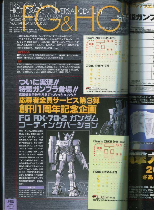 画像2: 電撃ホビーマガジン 2000年1月号 一部付録付き