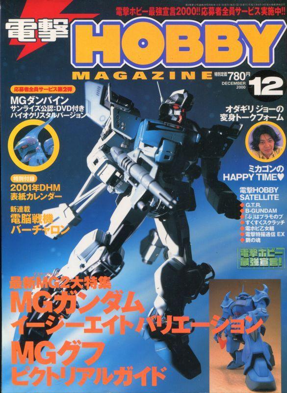 画像1: 電撃ホビーマガジン 2000年12月号