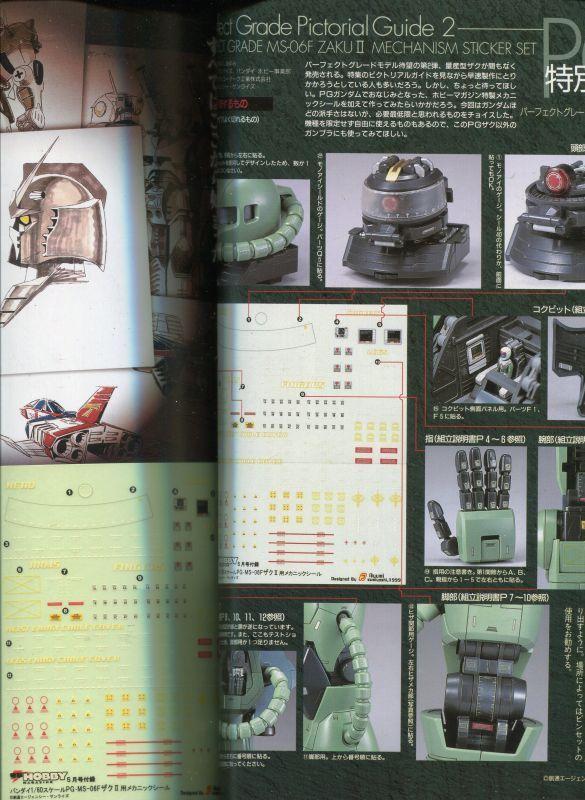 画像2: 電撃ホビーマガジン 1999年5月号 パーフェクトグレード MS-06FザクII用メカニックシール
