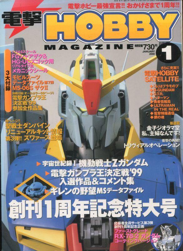 画像1: 電撃ホビーマガジン 2000年1月号 一部付録付き
