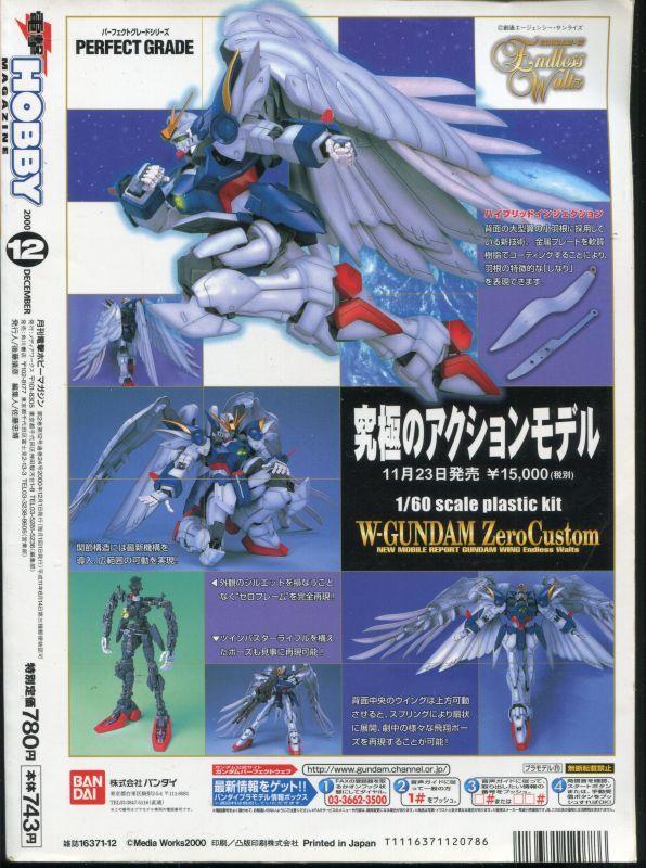 画像2: 電撃ホビーマガジン 2000年12月号