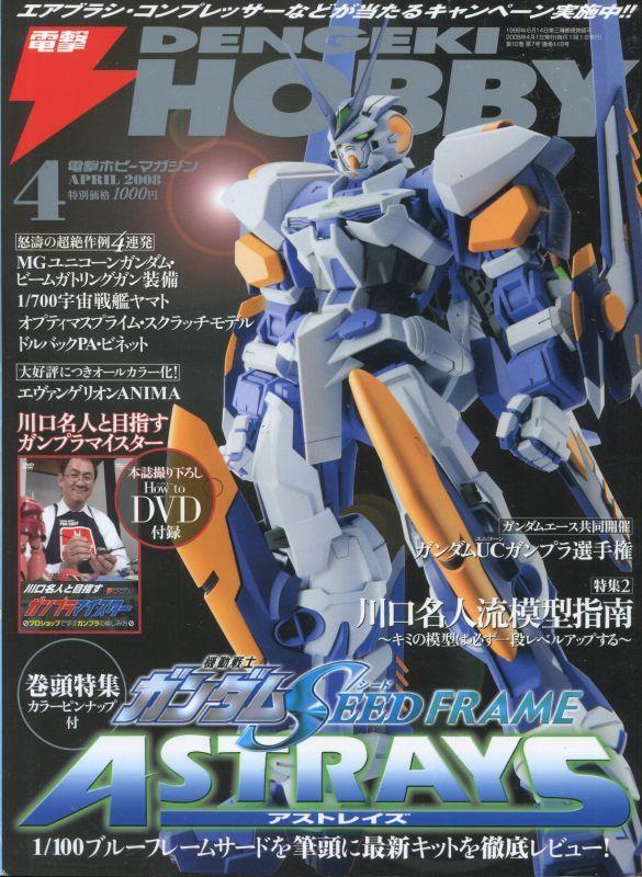 画像1: 電撃ホビーマガジン 2008年4月号