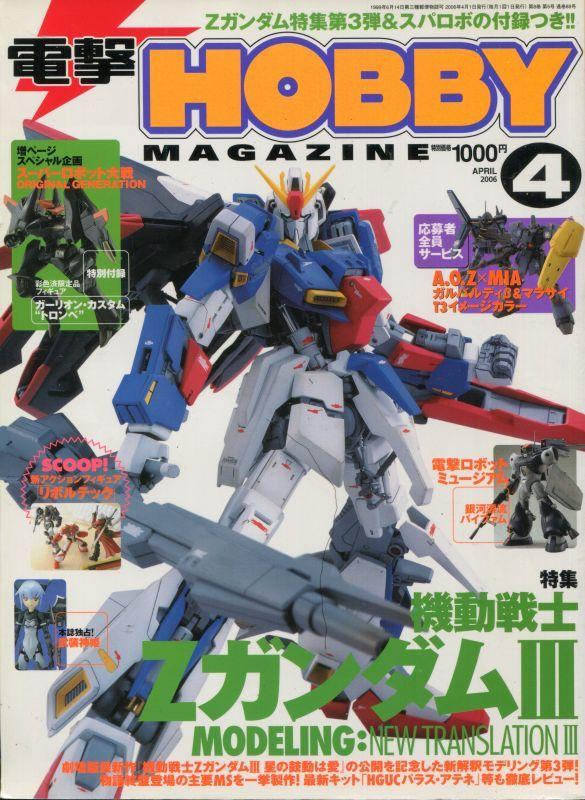 画像1: 電撃ホビーマガジン 2006年4月号