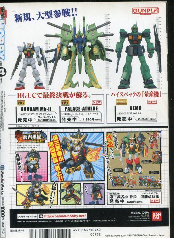 画像2: 電撃ホビーマガジン 2006年4月号
