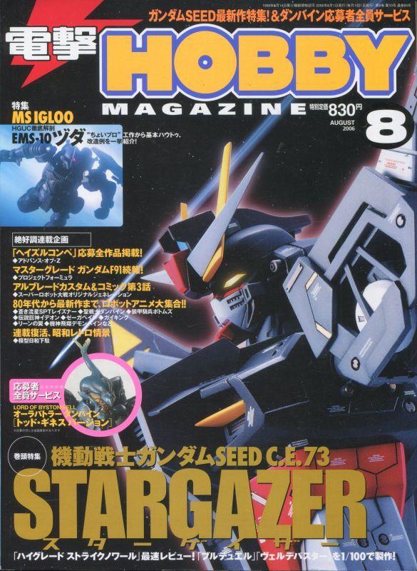 画像1: 電撃ホビーマガジン 2006年8月号