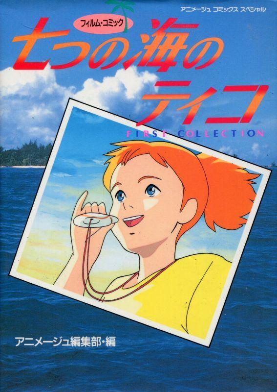 画像1: 七つの海のティコ フィルムコミック