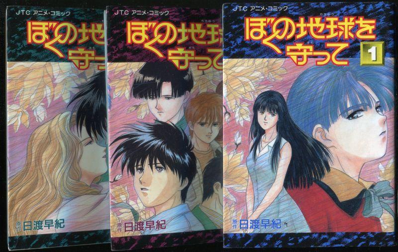 画像1: アニメコミック ぼくの地球を守って 1〜3巻 (完結全3冊)