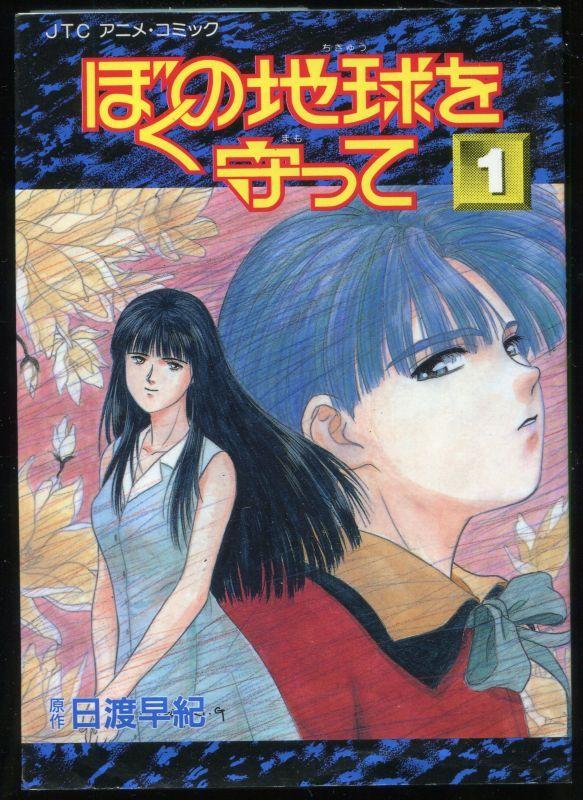 画像2: アニメコミック ぼくの地球を守って 1〜3巻 (完結全3冊)