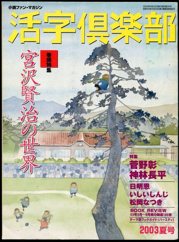 画像1: 活字倶楽部 2003年夏号