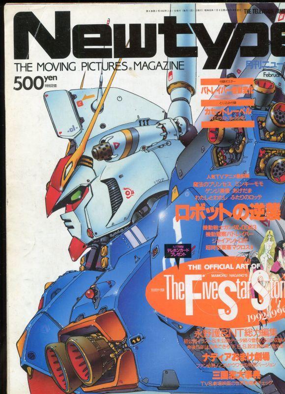 画像1: Newtype月刊ニュータイプ1992年2月号