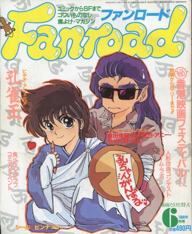 画像1: ファンロード 1988年6月号