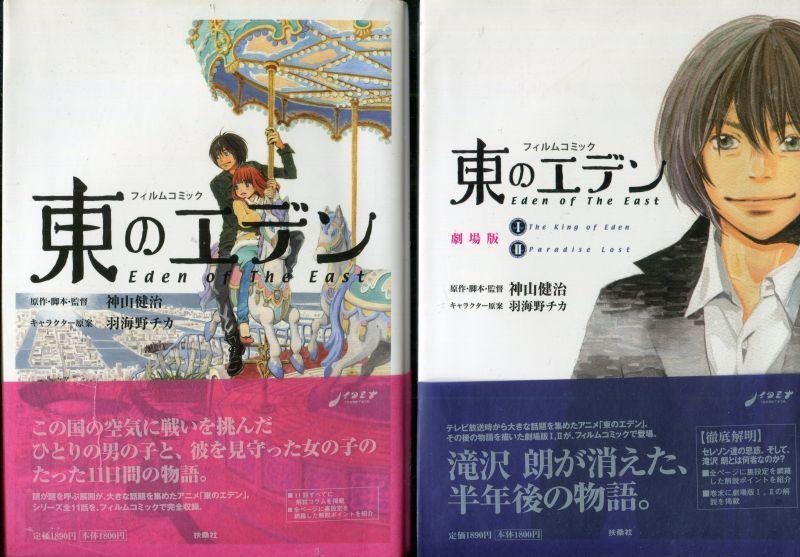 画像1: 東のエデン フィルムコミック+東のエデン 劇場版 フィルムコミック (全2冊)