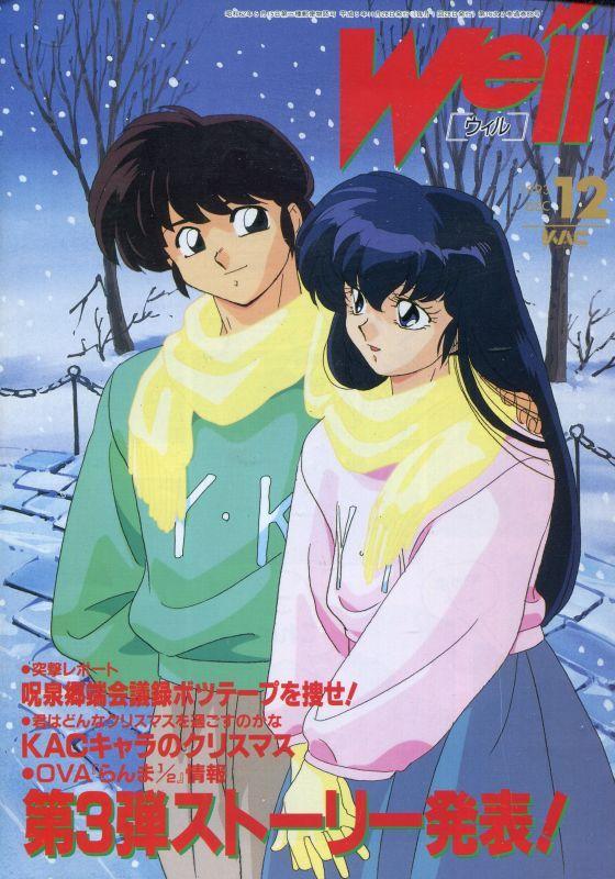 画像1: We'll(ウィル) 1993年12月号