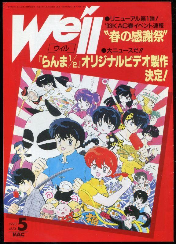 画像1: We'll(ウィル) 1993年5月号