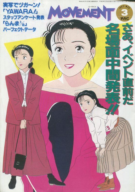画像1: MOVEMENT(ムーヴメント) 1993年3月号