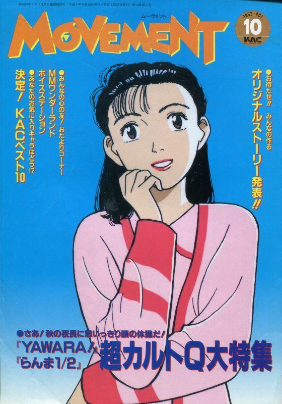 画像1: MOVEMENT(ムーヴメント) 1992年10月号