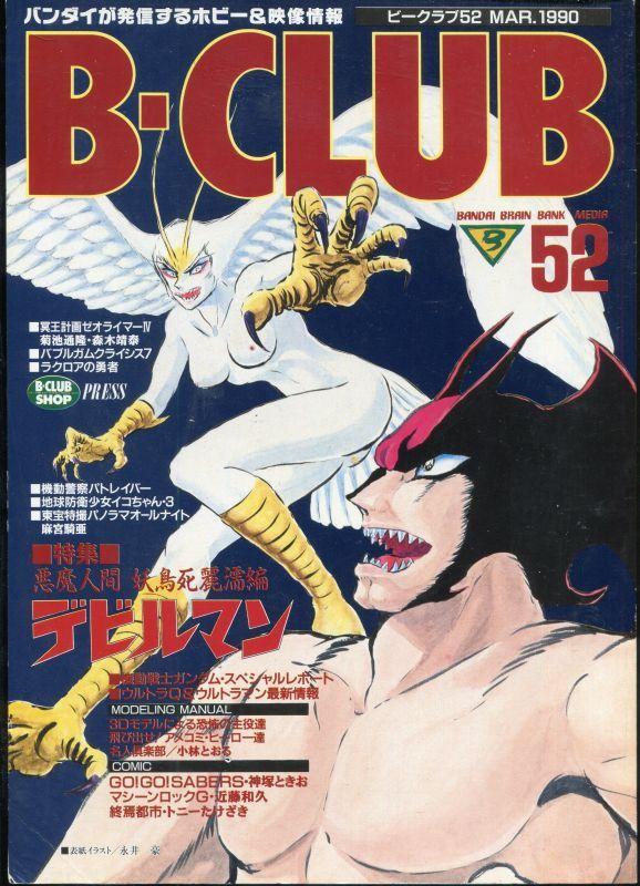 画像1: ビークラブ 1990年3月号 VOL.52