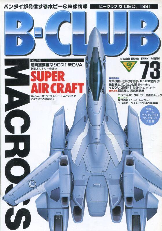 画像1: ビークラブ 1991年12月号 VOL.73