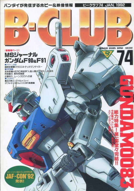 画像1: ビークラブ 1992年1月号 VOL.74