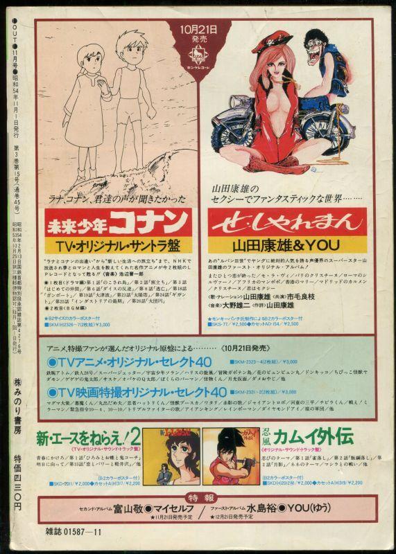画像2: 月刊アウト(OUT) 昭和54年11月号(1979年)