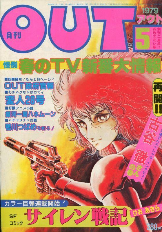 画像1: 月刊アウト(OUT) 昭和54年5月号(1979年)