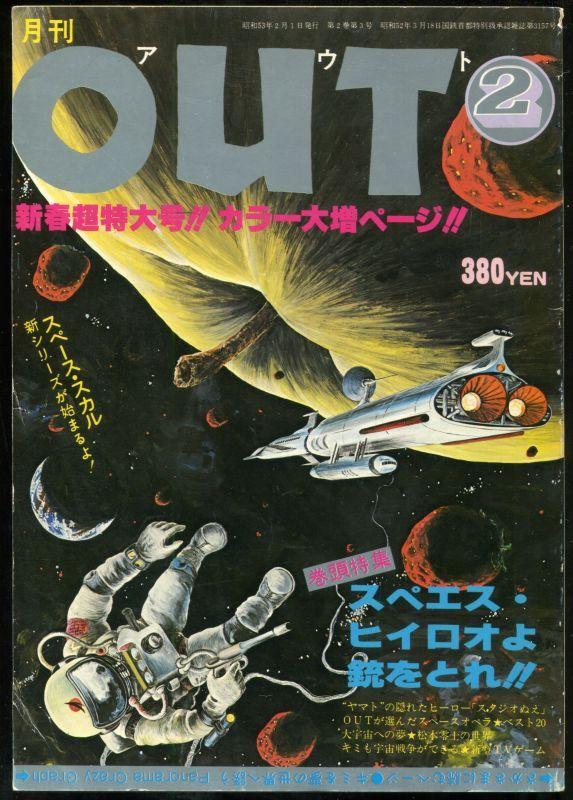 画像1: 月刊アウト(OUT) 昭和53年2月号(1978年)